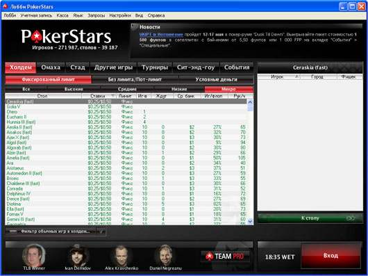 ����� Pokerstars